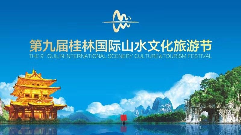 直播:第九屆桂林國際山水文化旅遊節