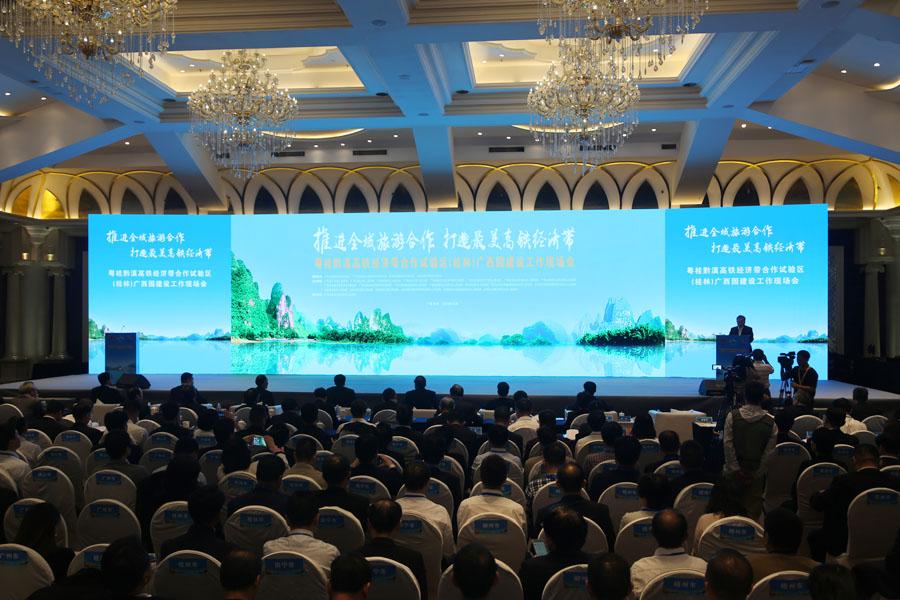 第五屆粵桂黔滇高鐵經濟帶合作聯席會議