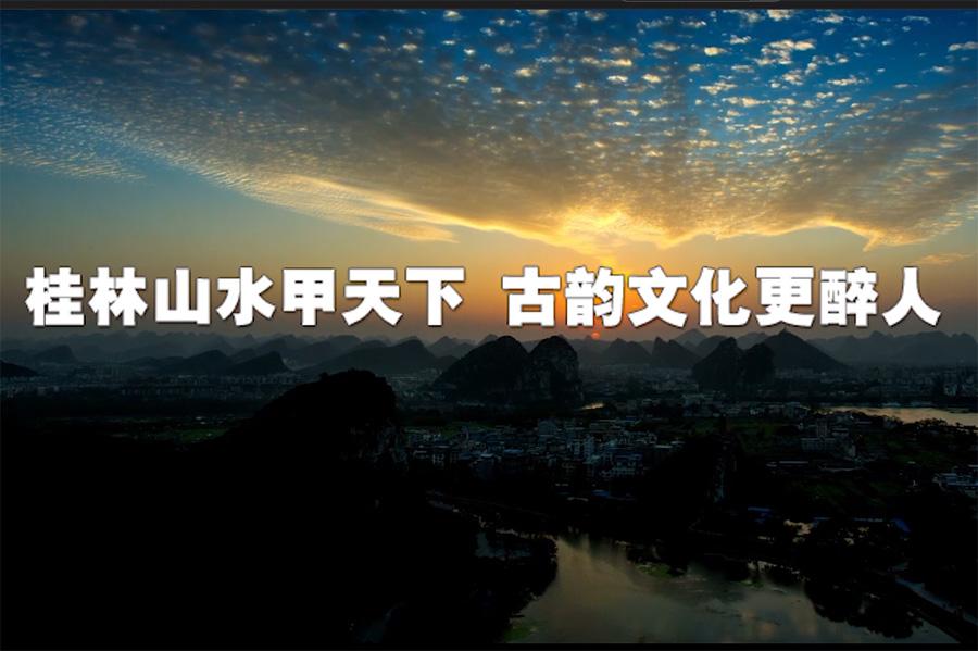 桂(gui)林山(shan)水(shui)甲天(tian)下 古(gu)韻文(wen)化更(geng)醉(zui)人