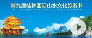 第九屆桂林國(guo)際山(shan)水文化旅游節開(kai)幕式