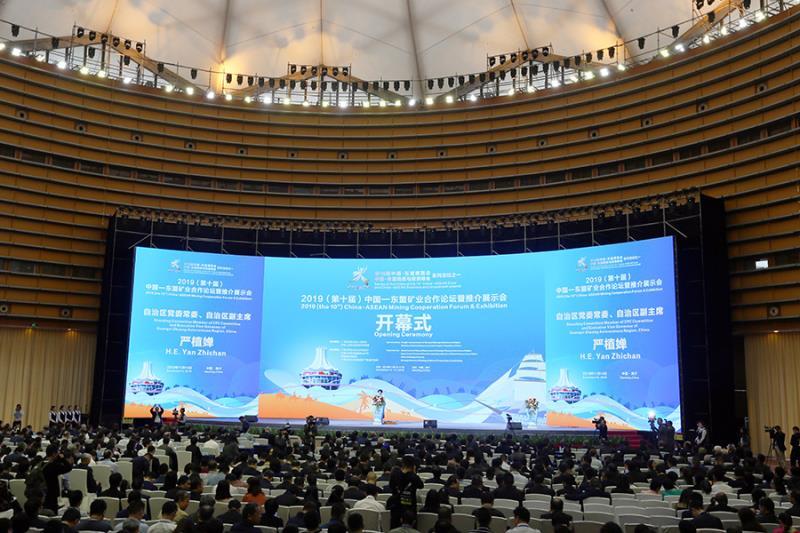 2019(第十屆)中國—東盟礦業合作論壇暨推介展示會在南寧開幕