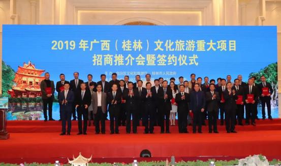 2019年廣西(桂林)文化旅遊重大項目招商推介會舉辦