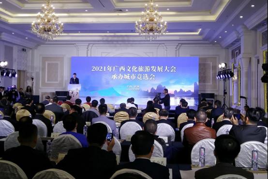 2021年廣西文化旅遊發展大會承辦城市競選會舉辦