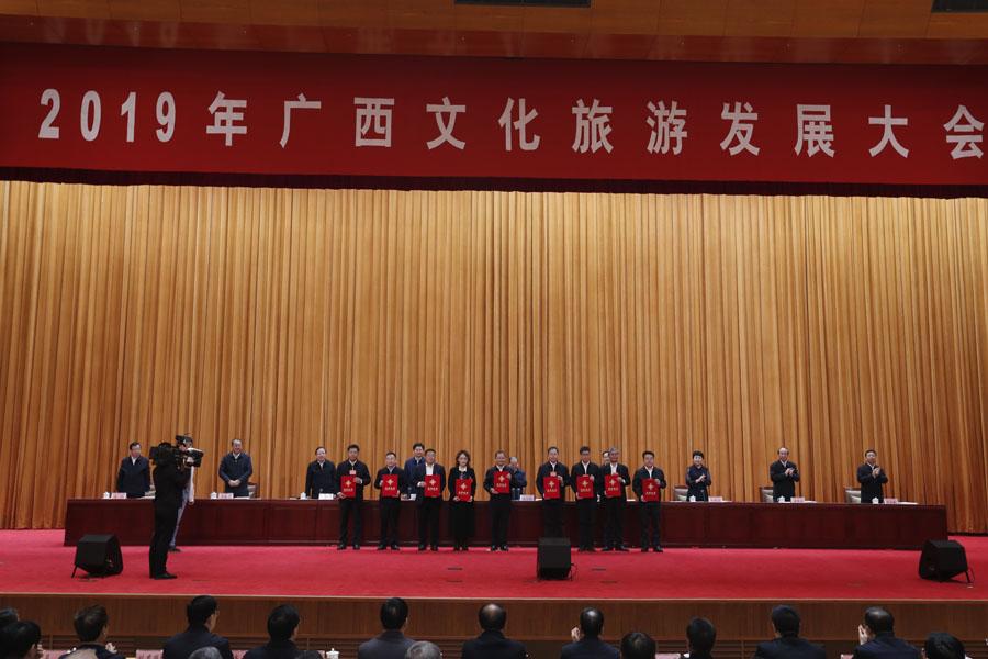 2019年廣西文化旅遊品牌單位授牌儀式