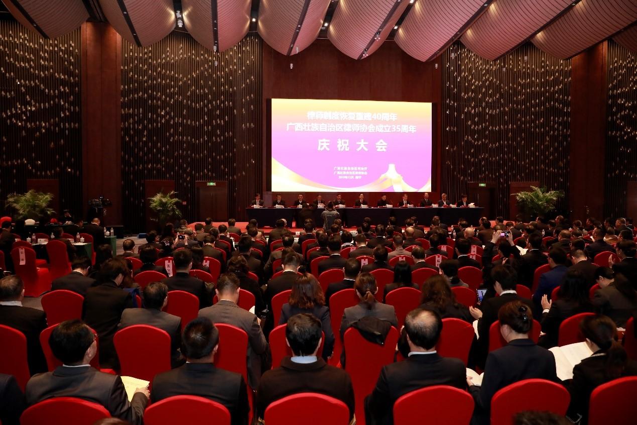 廣西召開律師(shi)制度恢復重建40周年慶祝大會(hui)