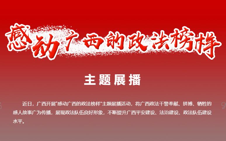 感動(dong)廣西的政法榜樣主題(ti)展播
