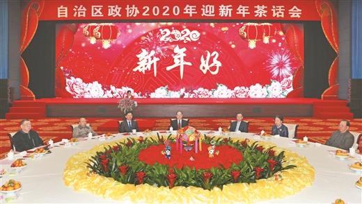 自治區政協舉行迎新年茶話會