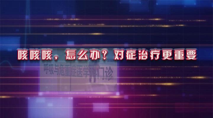 咳咳咳,怎(zen)麼(me)辦?對(dui)癥(zheng)治(zhi)療更重要