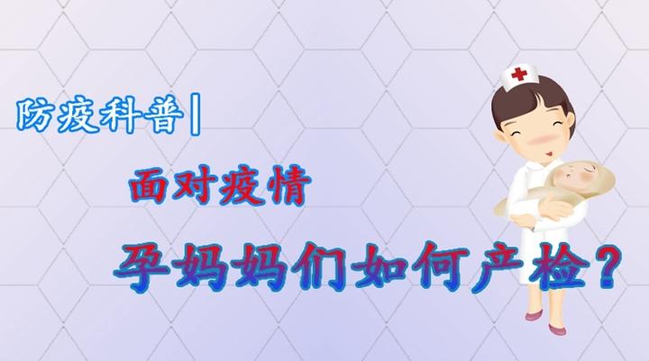 防(fang)疫科普︰面對(dui)疫情 孕媽媽們如何產檢?