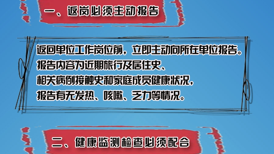 六必須六不(bu)要 返崗人員(yuan)需謹記(ji)