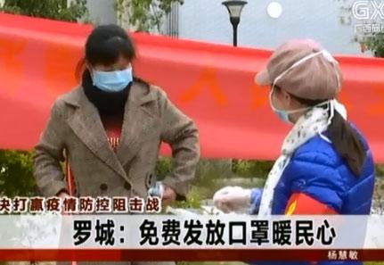 羅城:免費發放口罩暖民心