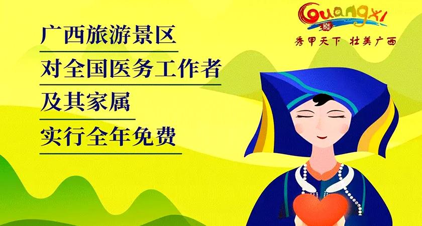 廣西景區將對全國醫務(wu)工作者及(ji)其家屬實行全年免費開放