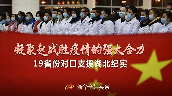 凝聚起戰勝疫情的強大合力——19省份對(dui)口支(zhi)援湖北紀實(shi)