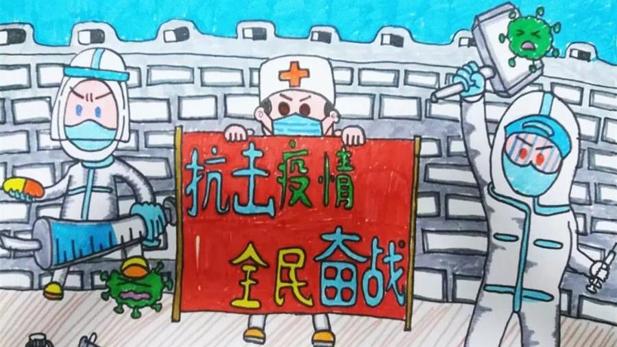 """純真童""""畫""""為戰""""疫(yi)""""加油!"""