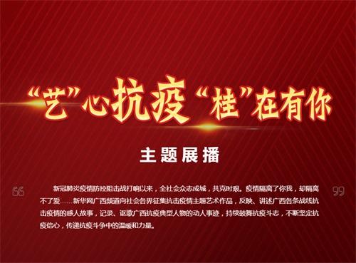 """""""藝(yi)""""心(xin)抗疫(yi) """"桂""""在有xin) /></a></div><p>  </p><div class="""