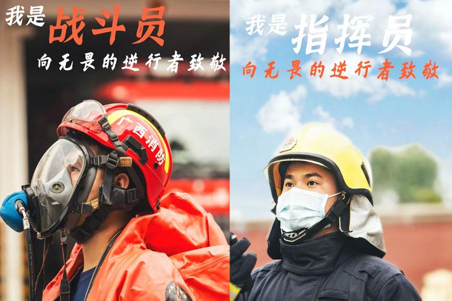 消防戰士:我願用我的堅守 換你歲月靜好