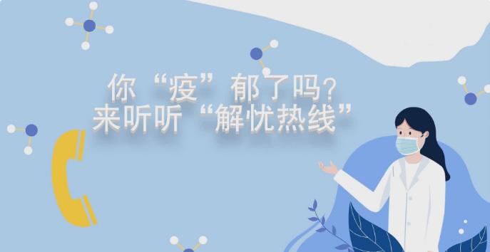 """你""""疫(yi)""""郁了嗎?來听听""""解(jie)憂熱線"""""""