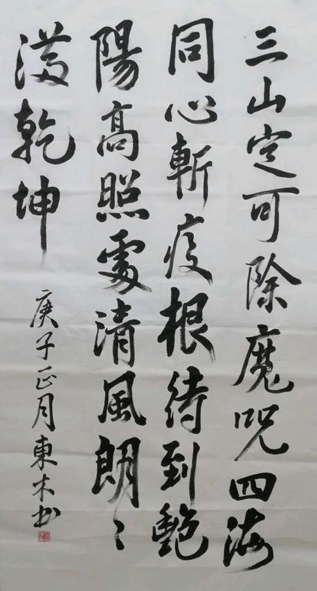 書法《清平樂 六盤山》《七絕盼東風》
