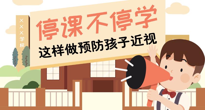 停課不停學,這樣(yang)做預防孩子近視