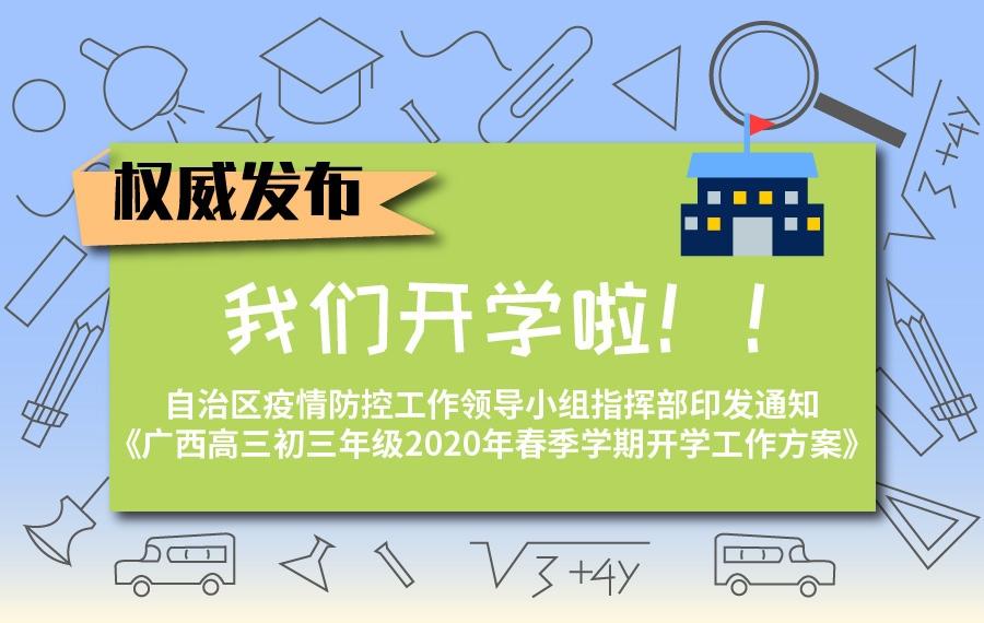 【圖解】廣西高三初三年級4月7日開學