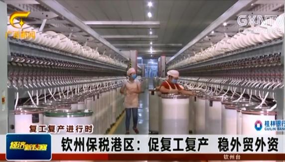 欽州保稅港區:促復工復産 穩外貿外資