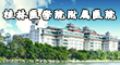 桂林醫學院附屬醫院