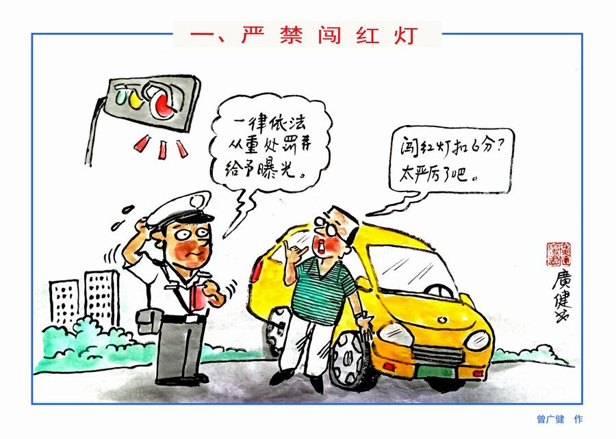 漫畫:交通文明一小步,城市文明一大步