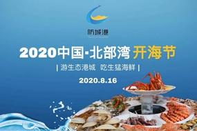 2020中國·北部灣開海節