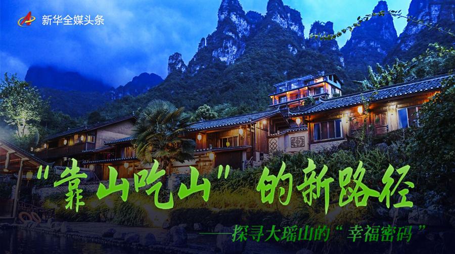 """""""靠山吃山""""的新路徑——探尋大瑤山的""""幸福密碼"""""""