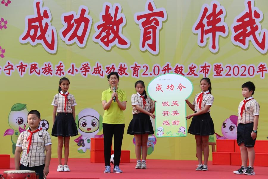 成功教育 伴我成長——南寧市民族東小學舉行2020年秋季學期開學典禮