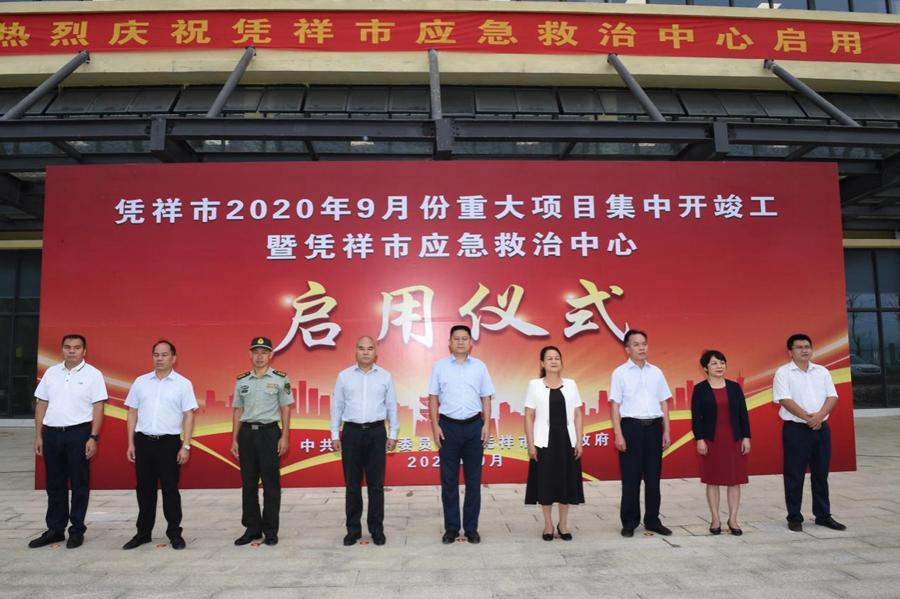 憑祥市舉行2020年9月重大項目集中開竣工暨應急救治中心啟用儀式