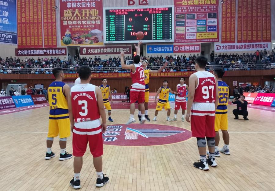 廣西第二屆男子籃球聯賽在大化開幕