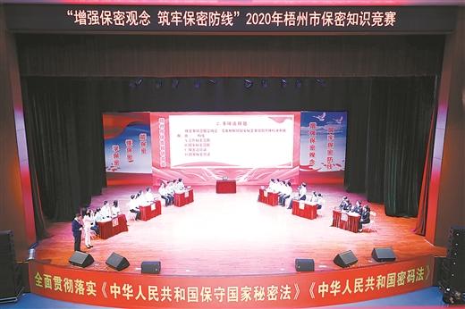 梧州市舉行2020年保密知識競賽