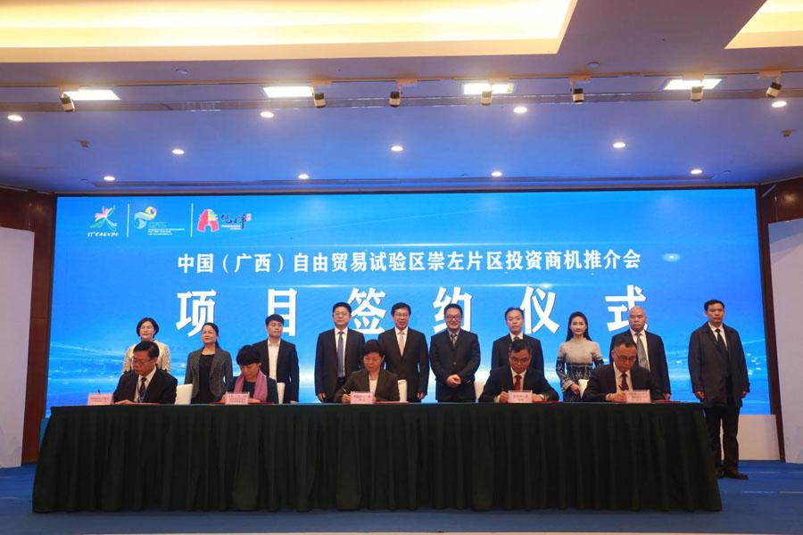 中國(廣西)自由貿易試驗區崇左片區成功簽約9個産業項目