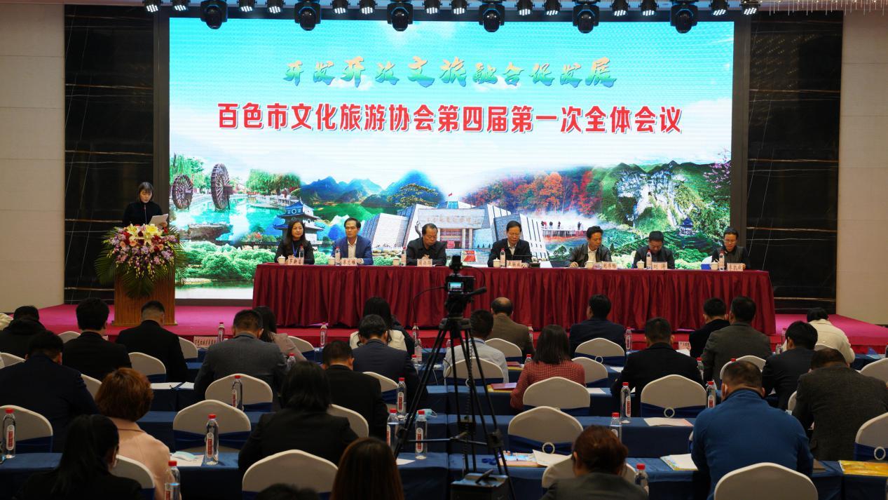 百色市旅遊協會召開第四屆會員代表大會