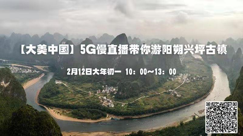【大美中國】5G慢直播帶你遊陽朔興坪古鎮