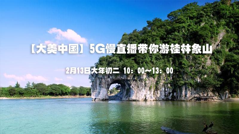【大美中國】5G慢直播帶你遊桂林象山