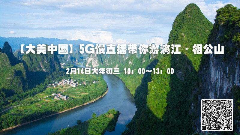 【大美中國】5G慢直播帶你遊漓江·相公山