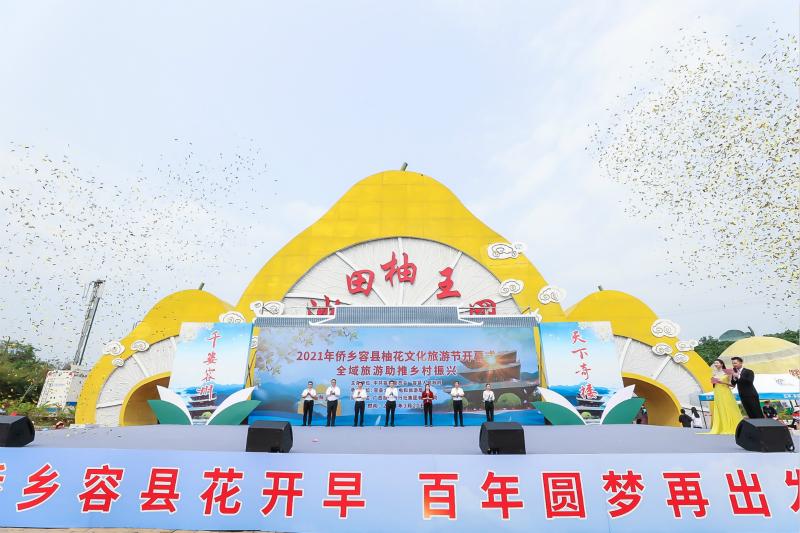 僑鄉容縣舉辦柚花文化旅遊節