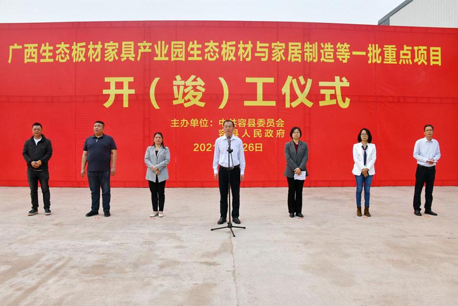 廣西容縣:6項目同日開竣工 總投資5.6億元