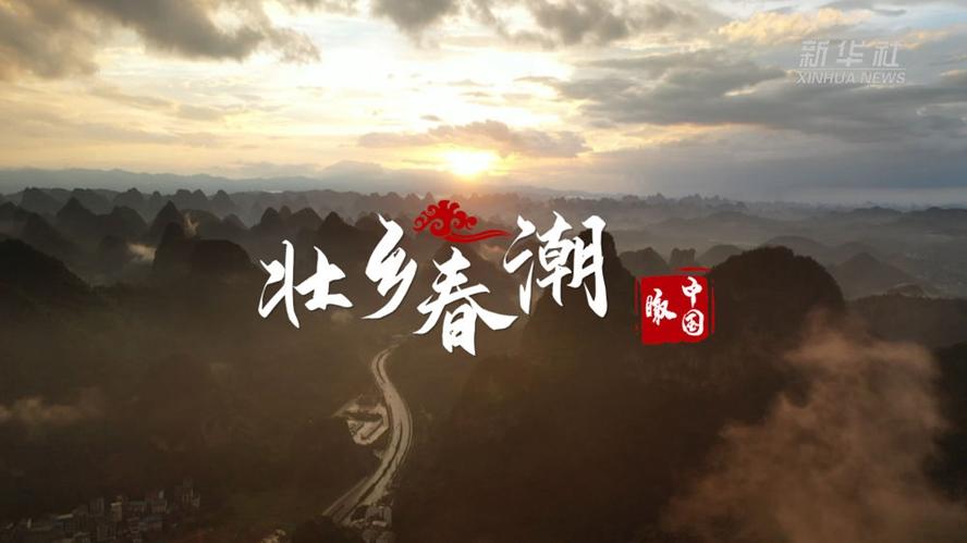瞰中國|壯鄉涌春潮