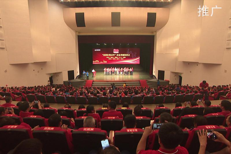 柳鋼集團舉辦慶祝建黨100周年大型主題黨日活動