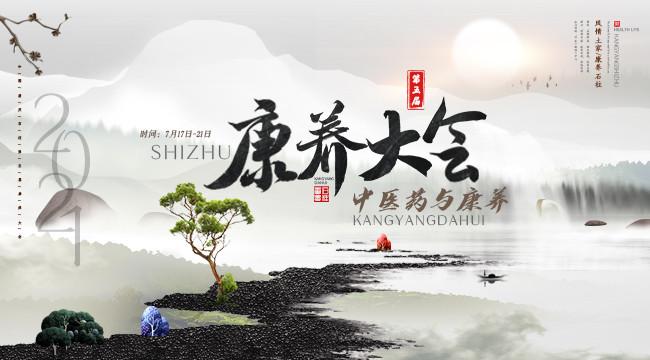 新華雲直播:中國重慶(石柱) 第五屆康養大會