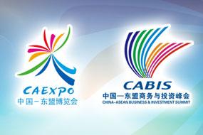 第18屆中國—東盟博覽會、中國—東盟商務與投資峰會