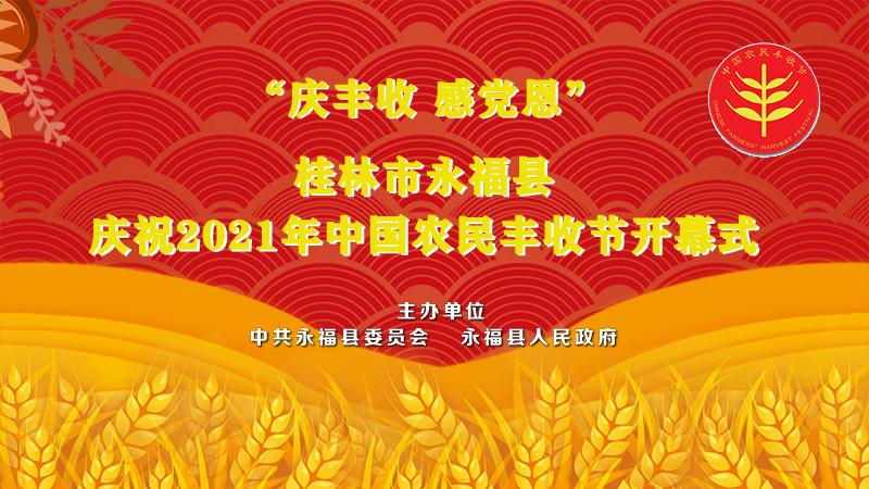 永福縣慶祝2021年中國農民豐收節開幕式