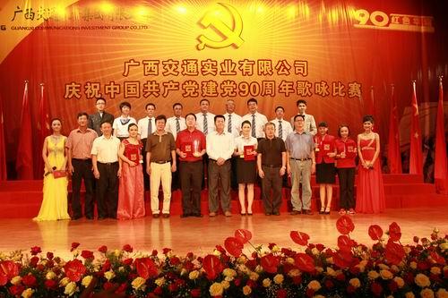 廣西交通實業有限公司舉辦歌咏比賽獻禮建黨90周年
