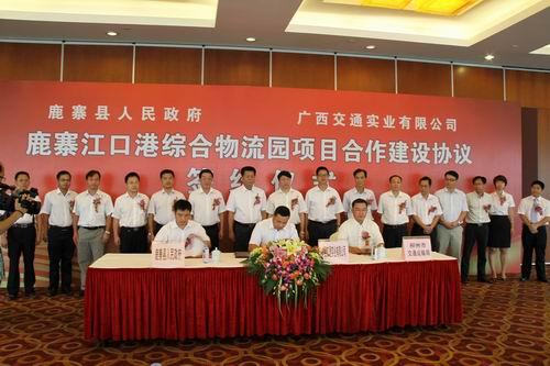 鹿寨江口港綜合物流園項目合作協議簽署儀式舉行