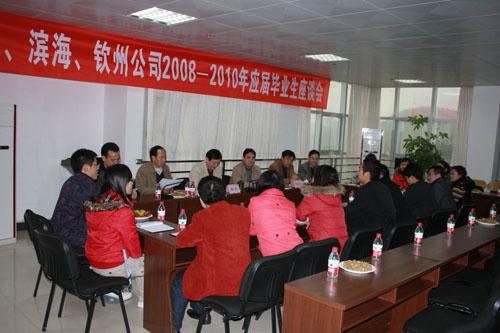 記金港等公司2008—2010年應屆畢業生座談會