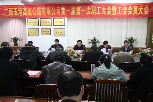 廣西玉港高速公路有限公司召開第一屆第一次職工大會暨工會會員大會