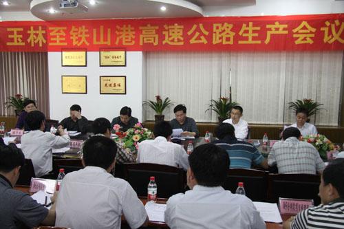 玉林至鐵山港高速公路項目召開2011年第二次生産會議
